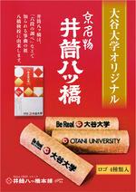井筒八ッ橋本舗(R)とコラボし共同開発したオリジナル八ッ橋を発売開始/3月15日(金)の卒業式に合わせて販売