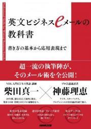英文ビジネスeメールの教科書.JPG