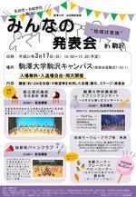 駒澤大学が3月17日に「みんなの発表会 in 駒沢2018」を開催 -- 学生サークルや地域のサークルがステージ演奏や作品展示などを実施