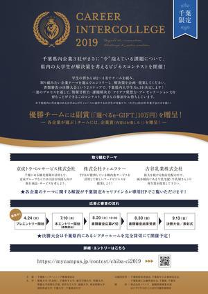 千葉県インターンシップ推進委員会が令和元年度の「千葉限定キャリアインカレ」を開催 -- 敬愛大学
