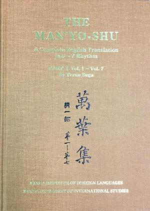 新元号「令和」 -- 神田外語大学が『全文英訳万葉集』≪THE MAN'YO - SHU≫を一般公開