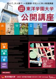 入稿用_公開講座チラシ-1.png