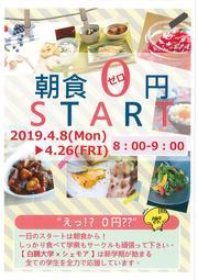 朝食POP.jpg