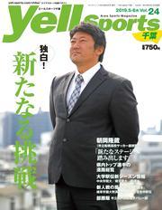 ys_24_H001表紙.jpg