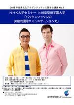 岐阜聖徳学園大学が5月から「多文化アイデンティティに関する講演」(全4回)を開催 -- 第1回は5月16日、「パックンマックンの笑劇的国際コミュニケーション力」