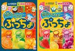 近畿大学×UHA味覚糖 産学連携就業体験プログラム「ぷっちょ 近大キャンパスアソート」発売