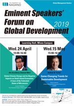 長野県立大学が5月15日に第3回「Eminent Speakers'Forum on Global Development」 を開催 -- 国連開発計画のアンドリュー・パーカー氏がSDGsについて講演