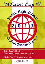 敬愛大学が11月3日に「Keiai Cup」高校生英語スピーチコンテストを開催 -- 7月31日まで応募を受け付け