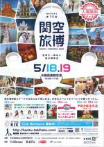 大阪国際大学の学生が、西日本最大級の旅行イベント「関空旅博2019」で運営スタッフとして協力