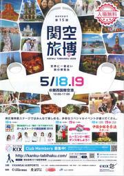 関空旅博2019_パンフレット.jpg