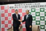 広島国際大学と東広島市が「健康なまちづくりに関する連携協定」を締結
