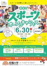 拓殖大学が6月30日に「TAKUSHOKU NEW ORANGEスポーツオープンキャンパス」を開催 -- 「国際フェスティバル」も同時開催
