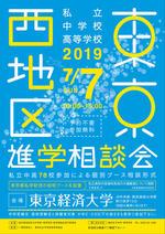 7月7日に「2019東京西地区 私立中学校・高等学校進学相談会」を開催