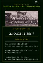 『武蔵学園百年史』特別サイトを公開中