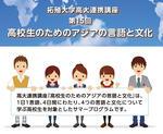 拓殖大学が高大連携講座「第15回 高校生のためのアジアの言語と文化」を開催 -- 文京キャンパスで学ぶ4日間のサマープログラム