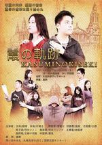札幌大学外国人留学生・日本人学生交流企画 演劇「霞の軌跡」を上演 -- 大学祭開催中の6月22・23日の2日間にわたり公演