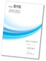 「誰一人取り残さない」世界の実現を目指して 聖学院ビジョン年次報告書発行~創立120周年を見据えた経営&教育アクションプランの実践~