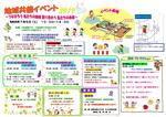 大阪国際大学短期大学部が7月6日に地域共催イベント「つながろう私たちの地域、語り合おう私たちの未来」を開催 -- 七夕に願いを込めて、学生による子ども料理教室などを実施