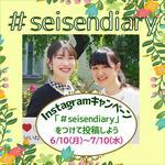 清泉女子大学が公式Instagramキャンペーンを実施中 -- 仲間との日常やイベント、緑あふれるキャンパスの写真・動画を募集