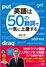 神田外語大学キャリア教育センター柴田真一特任教授が新著書『英語は50の動詞で一気に上達する』を7月9日に発売&新著出版記念セミナーを開催 -- 今すぐ役立つ基本動詞の使いこなし方を公開!