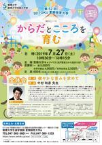 聖徳大学が7月27日に「第52回SEITOKU夏期保育大学」を開催 --「からだとこころを育む」をテーマに、現場の保育士・幼稚園教諭などを対象とした実践的な研修を実施
