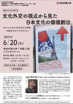 神田外語大学で6月20日「世界の中の日本 第7回」講演会「文化外交の視点から見た日本文化の価値創出<フランスにおける日本文化の事例~伝統文化からサブカルチャー>」が開催されます
