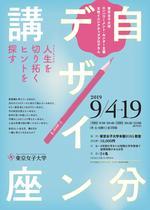 東京女子大学が女性イニシアティブプログラム「自分デザイン講座 -- 人生を切り拓くヒントを探す」(全10回)を9月に開催