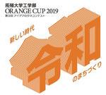 拓殖大学工学部が高校生を対象に、アイデアのタネを競うコンテスト「ORANGE CUP 2019」を開催