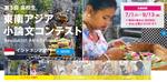 神田外語大学が7月1日より第3回高校生東南アジア小論文コンテストの応募を開始します~多文化共生社会へ向かう日本を担う高校生たちが、東南アジア諸国を知る機会~