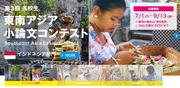 高校生東南アジア小論文コンテスト.png