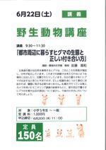 酪農学園大学が6月22日に公開講座「都市周辺に暮らすヒグマの生態と正しい付き合い方」を開催 -- 札幌市でのモニタリング調査の結果をもとに