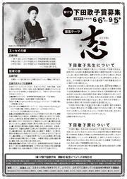 A4チラシ_第17回下田歌子賞_ページ_2.jpg