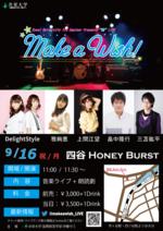 共栄大学伊藤ゼミの学生が9月16日にライブイベント「Make a Wish!」を開催 -- 5組の声優・アーティストによる歌と朗読劇の''聴''ライブ