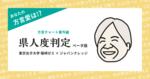 東京女子大学・篠崎ゼミがWebサービス「方言チャート番外編 県人度判定」をリリース