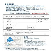 セミナー6 ポスター申込書 両面_ページ_2.jpg