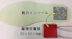 ◆関西大学と住友ゴム工業株式会社がタイヤの回転で発電可能な摩擦発電機を開発◆