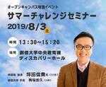 創価大学が8月3日にオープンキャンパス特別イベント「サマーチャレンジセミナー2019」を開催 -- 『ビリギャル』著者の坪田信貴氏が講演
