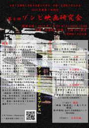 190704_2019年度ゾンビ会_最終版.jpg
