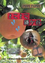 千葉商科大学政策情報学部朽木量ゼミナール制作・刊行 -- 鎌ケ谷市の地域の魅力が満載!『とことこ鎌ケ谷』