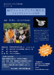 セミナー6 ポスター申込書 両面_ページ_1.jpg
