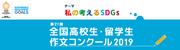 sakubun_21_banner-01.png