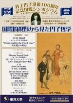 東洋大学井上円了研究センターが創立者井上円了の没後100周年を記念した国際シンポジウム「国際的視野から見た円了哲学」を9月6日に開催 -- 参加費無料、申し込み不要