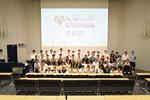 「U18 IT夢コンテスト2019」最終審査会結果発表