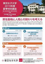 東京女子大学19夏季一般講座チラシ表.jpg