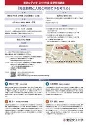 東京女子大学19夏季一般講座チラシ裏.jpg