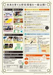 openday2019_chirashi_s-2.jpg