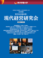 東洋学園大学 現代経営学部・大学院現代経営研究科 共催 2019年度「現代経営研究会」が10月2日(水)よりスタート