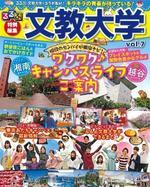 文教大学が、学生が制作を担当した『るるぶ特別編集 文教大学vol.7』を発行 7、8月に続き9月22、29日 オープンキャンパスで無料配布