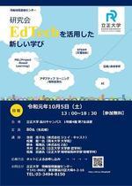 【立正大学】情報環境基盤センター研究会「EdTechを活用した新しい学び」 開催のお知らせ