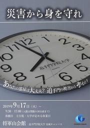 追手門学院「災害から身を守れ」.jpg